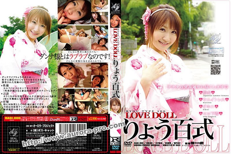 (4ragi00006)[RAGI-006] LOVE DOLL りょう百式 ダウンロード