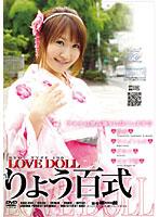 LOVE DOLL りょう百式 ダウンロード
