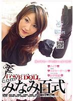 (4ragi00009)[RAGI-009] LOVE DOLL みなみ百式 ダウンロード
