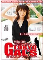 TOKYO GAL'S Miku(20) ダウンロード