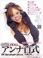 LOVE DOLL アンナ百式 ダウンロード