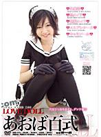 (4ragi00035)[RAGI-035] LOVE DOLL あおば百式 ダウンロード