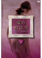 「愛の相談室 ミドル・シニアの性生活 1」のパッケージ画像
