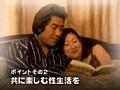 愛の相談室 ミドル・シニアの性生活 3 4