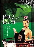 「竹夫人の秘め事」のパッケージ画像