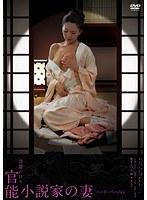 【画像】背徳の日々 官能小説家の妻/ハード・バージョン