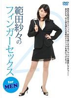 【画像】範田紗々のフィンガーセックス for MEN