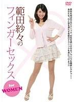 【画像】範田紗々のフィンガーセックス for WOMEN