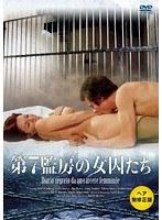 【画像】第7監房の女囚たち