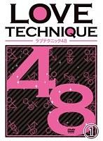 【画像】LOVE TECHNIQUE ラブテクニック48 1