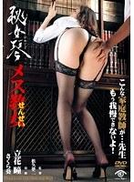 秘女琴<ひめごと> メス教女(せんせい)
