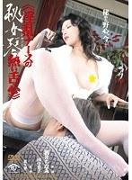 秘女琴<ひめごと> ≪淫乱ナースの熱い舌心≫