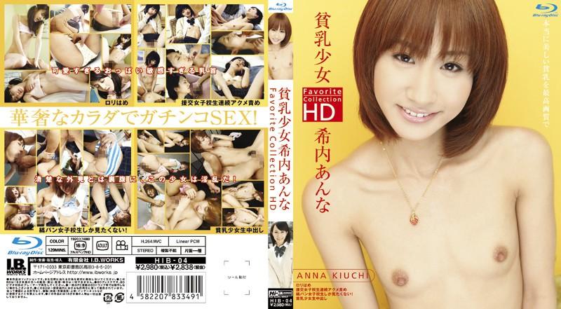 貧乳少女希内あんな favorite Collection HD