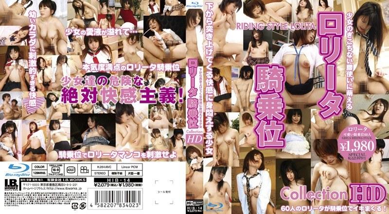 ロ●ータ騎乗位 Collection HD