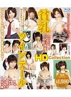 貧乳ツインテール HD Collection