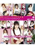 20人のニーソックス少女 HD 8時間 ダウンロード