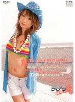 ロコはめ 3 江ノ島で見つけたカワイイ子 ちひろ