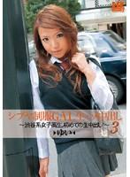 (504ibw027)[IBW-027] シブヤ制服GAL生ハメ中出し〜渋谷系女子校生、初めての生中出し!〜 3 ゆい ダウンロード