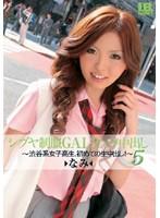 (504ibw033)[IBW-033] シブヤ制服GAL生ハメ中出し〜渋谷系女子校生、初めての生中出し!〜 5 なみ ダウンロード
