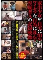 家出少女を自宅に泊めてワイセツな行為に及んでいた容疑者Aの記録映像 ダウンロード
