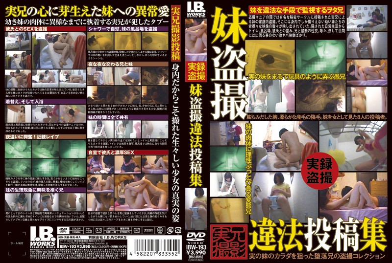 [IBW-193] 妹盗撮違法投稿集