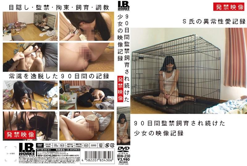 [IBW-230] 90日間監禁飼育され続けた少女の映像記録