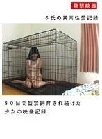 90日間監禁飼育され続けた少女の映像記録