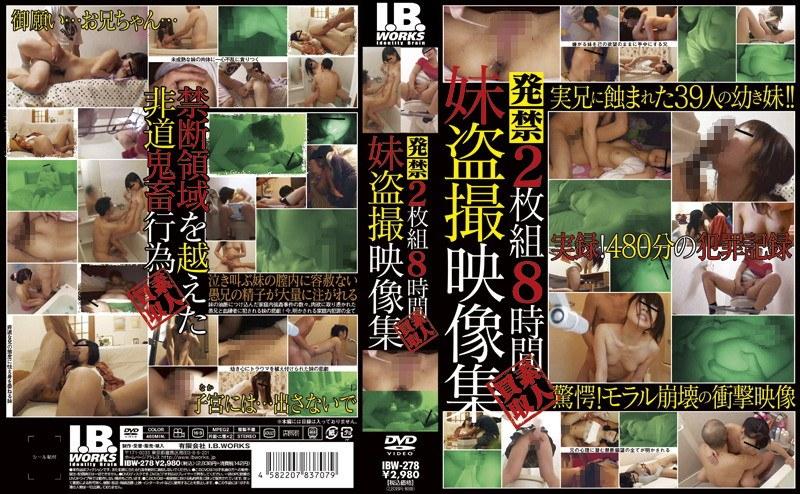 [IBW-278] 発禁8時間 妹盗撮映像集