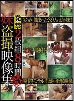 発禁8時間 妹盗撮映像集 ダウンロード