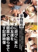 「家に遊びに来た妹の友達を睡眠薬で眠らせて犯す記録映像 薬物眠姦」のパッケージ画像