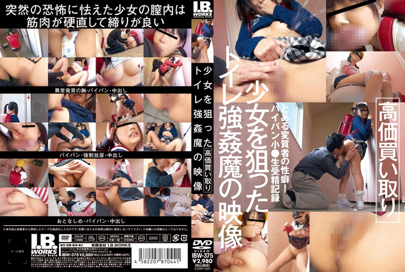 [IBW-375] 少女を狙ったトイレ強姦魔の映像