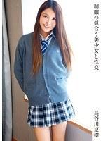 「制服の似合う美少女と性交 長谷川夏樹」のパッケージ画像