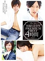 初撮り美少年 PREMIUM BEST 4時間