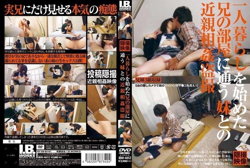 [IBW-461] 一人暮らしを始めた兄の部屋に通う妹との近親相姦盗撮
