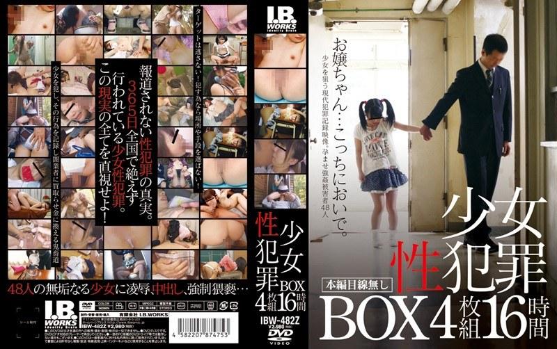 少女性犯罪BOX 16時間