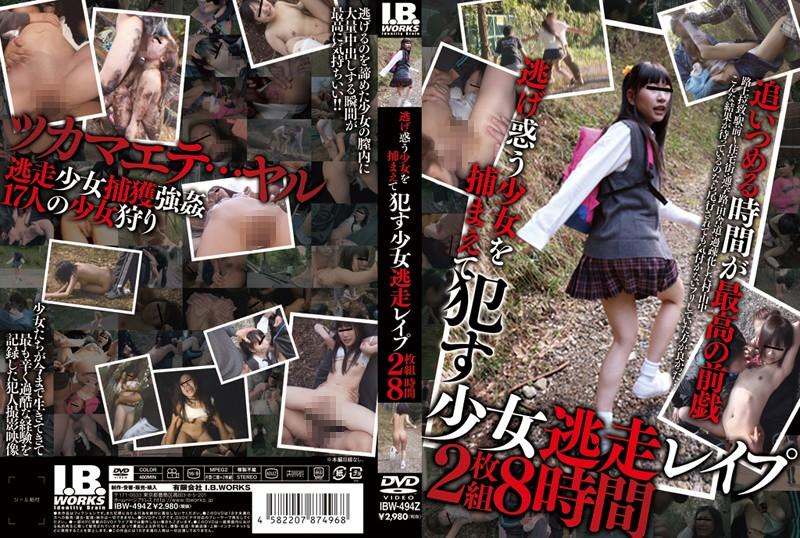 [IBW-494] 逃げ惑う少女を捕まえて犯す少女逃走レイプ 8時間