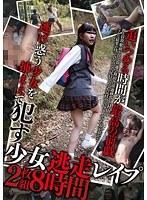 (504ibw00494z)[IBW-494] 逃げ惑う少女を捕まえて犯す少女逃走レイプ 8時間 ダウンロード