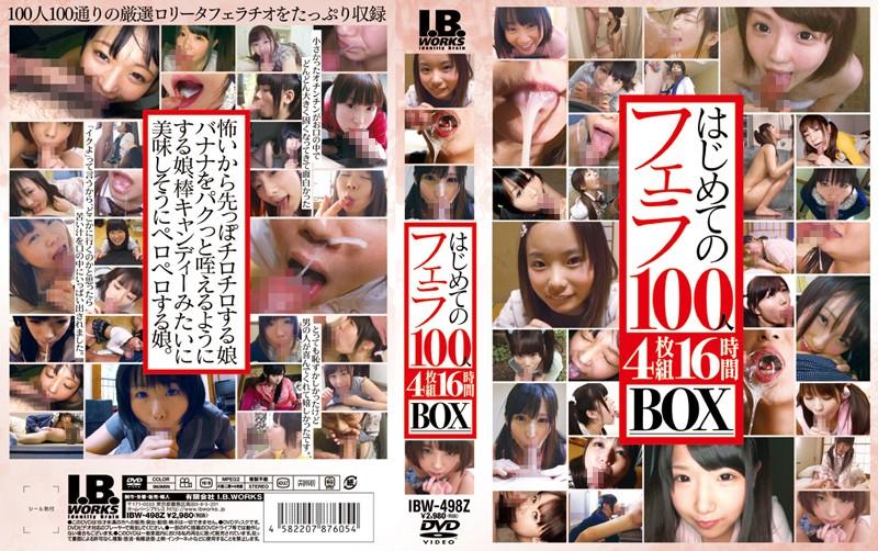[IBW-498] はじめてのフェラ100人BOX 16時間 16時間以上作品 フェラ 愛須心亜