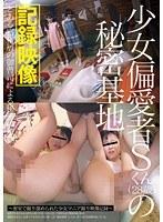 秘密基地〜密室で撮り溜められた少女マニア撮り映像記録〜