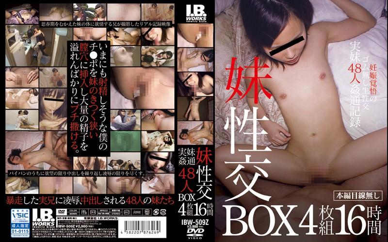 [IBW-509] 妹性交BOX16時間