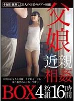 「父娘近親相姦BOX16時間」のパッケージ画像
