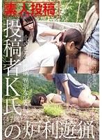 少女の道草2〜過疎化した田舎の集落で行われる少女野外わいせつ記録〜 ダウンロード