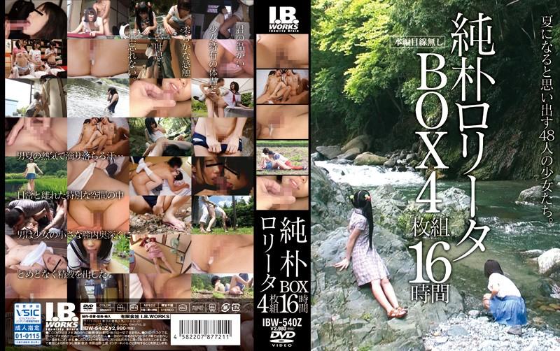[IBW-540] 純朴ロ●ータBOX 16時間