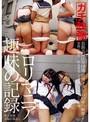 葛飾共同区営団地 日焼け少女わいせつ映像2