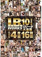 I.B.WORKS10周年記念ロ●ータ大全集 16時間 ダウンロード