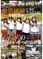 (504ibw00583z)[IBW-583] 一泊二日猥褻体験 農業体験に来た少女たちに悪戯を繰り返す農夫のわいせつ投稿映像 ダウンロード