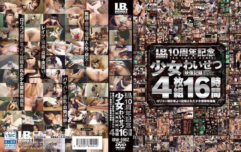 504ibw00596z [IBW-596] I.B.WORKS10周年記念 少女わいせつ映像記録 16時間 @動画