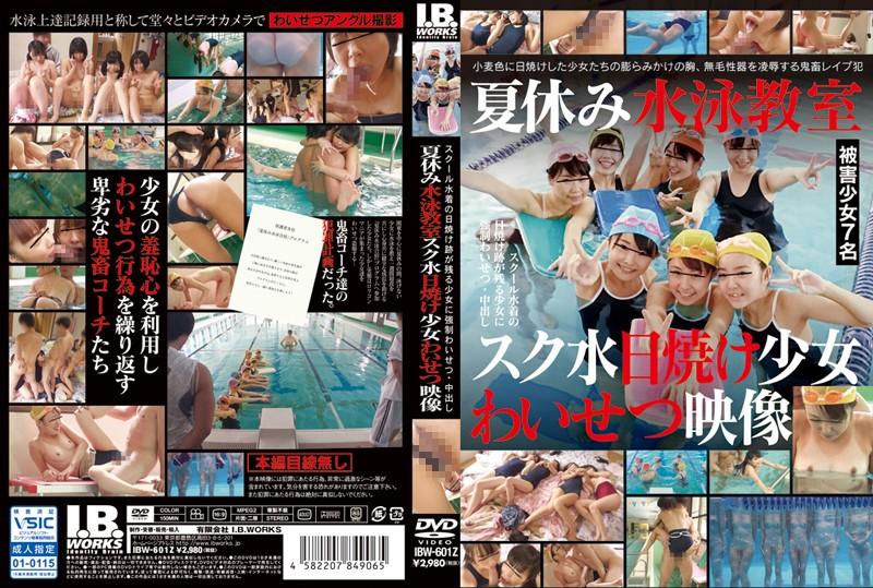 [IBW-601] 夏休み水泳教室スク水日焼け少女わいせつ映像 IBW ミニ系 パイパン