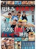【画像】夏休み水泳教室スク水日焼け少女わいせつ映像