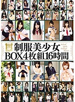 制服美少女BOX 16時間